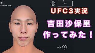 UFC3実況:吉田沙保里がUFCデビュー!!やっぱり最強w