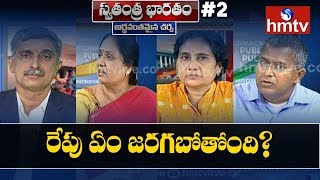 Women Entry in Sabarimala Ayyappa Swamy Temple | Swatantra Bharatham #2 | hmtv