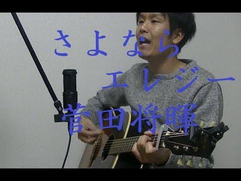 さよならエレジー/菅田将暉「トドメの接吻」主題歌(cover) -ちょろお- #1