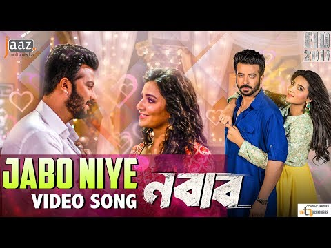 JABO NIYE (যাবো নিয়ে ) VIDEO SONG | SHAKIB KHAN | SUBHASHREE | ANKIT TIWARI | BENGALI MOVIE EID 2017