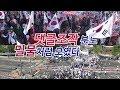 드루킹 특집_ 거리행진 _ 분노한 국민 밀물처럼 몰렸다_ 서울