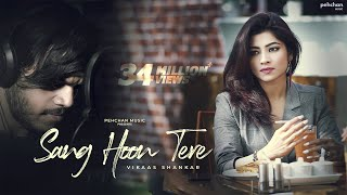 Sang Hoon Tere   Vikas Kumar - Cover   Jannat 2   Tujhe Sochta Hoon