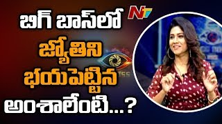 Bigg Boss Season 3 Special Discussion || Actress Jyothi