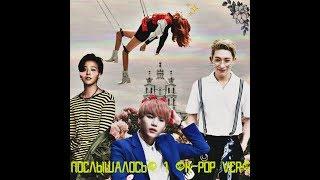 ПОСЛЫШАЛОСЬ~ 2 (K-POP VER)