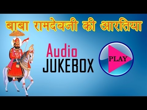 Baba Ramdevji Ki Aartiya | Rajasthani Audio Jukebox 2014 | Popular Bhajans video