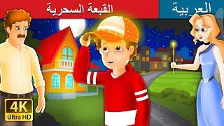 القبعة السحرية | The Magic Cap Story in Arabic | قصص اطفال | حكايات عربية
