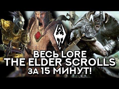 ВЕСЬ ЛОР/LORE THE ELDER SCROLLS 15 МИНУТ!