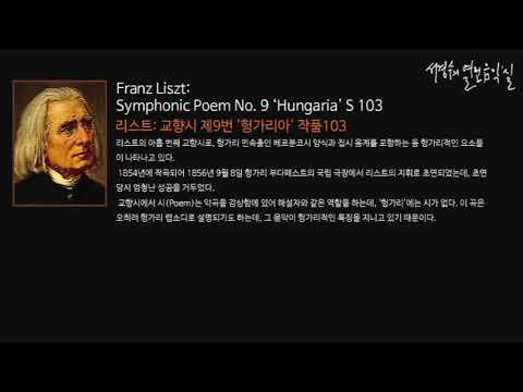 Liszt: Symphonic Poem No. 9 'Hungaria' S 103_'서경수의 열린 음악실'