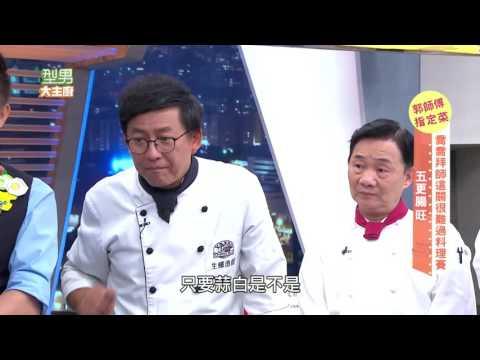 台綜-型男大主廚-20161102 夫妻搭檔來闖關