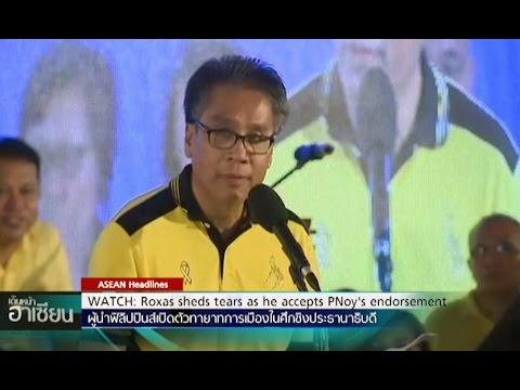 เดินหน้าอาเซียน 3/8/58 : ผู้นำฟิลิปปินส์เปิดตัวทายาทการเมืองในศึกชิงประธานาธิบดี