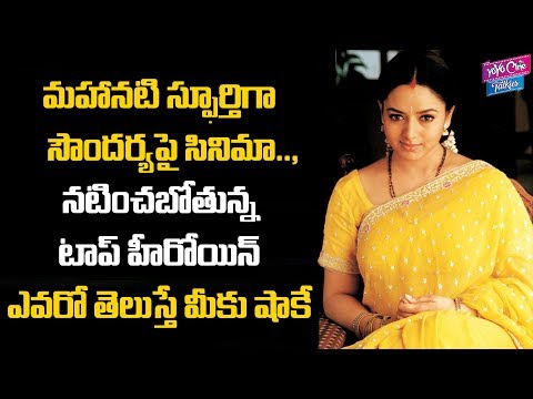 Actress Soundarya Biopic Movie By Raj Kandukuri | Keerthy Suresh | Tollywood News | YOYO CineTalkies