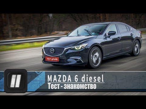 Mazda 6 DIESEL 2017. 2 Лошадиные силы.
