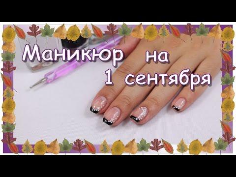 Маникюр на короткие ногти на 1 сентября