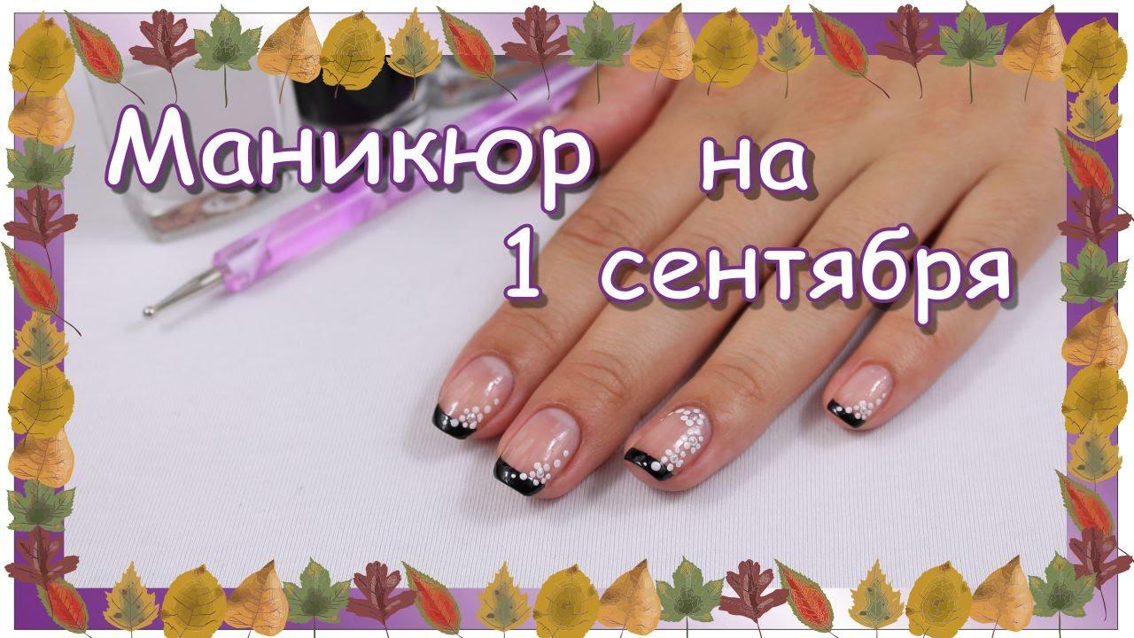Ногти 1 сентября