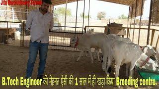 B.Tec इंजिनीयर की नौकरी छोडी, खोला #Tharparkar Cow Breeding Centre.China, Russia तक से आते है खरीदार