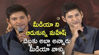 Mahesh Babu Satirical Punch to Media @ Mahesh Babu Punch To Reporters For Stupid Questions