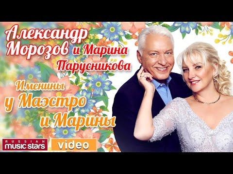 ИМЕНИНЫ У МАЭСТРО И МАРИНЫ * Концерт Александра МОРОЗОВА и Марины ПАРУСНИКОВОЙ