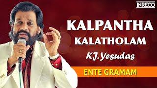 download lagu K J Yesudas  Kalpantha  Ente Gramam  gratis
