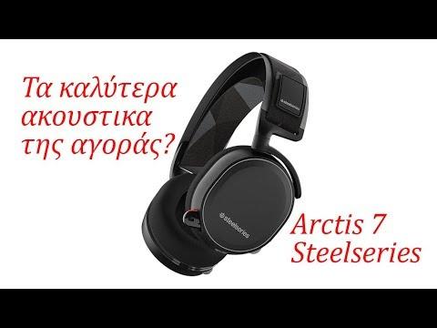 Τα καλύτερα ακουστικά στην αγορά? ARCTIS 7 wireless headphones απο την Steelseries! (Greek review!)