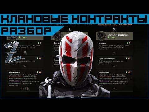 Armored Warfare. Разбор Клановых контрактов. Подгорело.