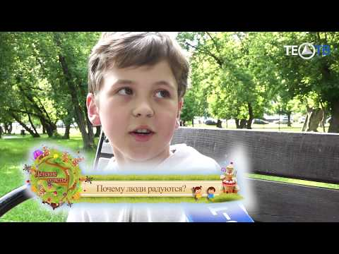 Детские ответы / Почему люди радуются? / ТЕО-ТВ