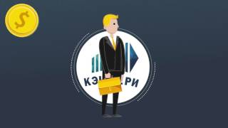 Инвестиции и заработок в интернете ПРОМО КЭШБЕРИ 2017