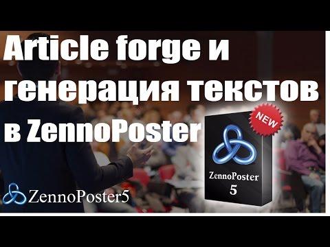 Article forge и генерация текстов в ZennoPoster