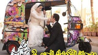 Download مهرجان دلع تكاتك الجزء  التالت 3 اورء وابو عبير و احمد ناصر ( زوقو زقه) توزيع ابو عبير 3Gp Mp4