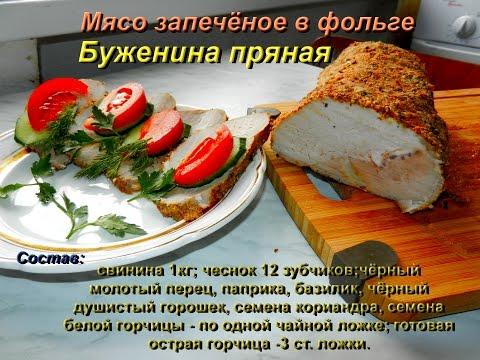 Мясо в фольге, Буженина видео рецепты от бабки (Борисовны)