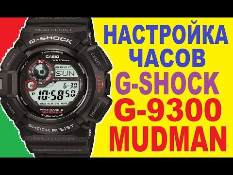 инструкция к часам casio g shock g9300 выбор
