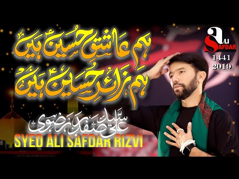 Ali Safdar | New Noha | Hum Aashiq-e-Hussain As Hayn | New Noha 2019-20 [HD]