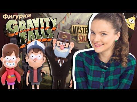 Фигурки Гравити Фолз (Gravity Falls Action Figures) Обзор и распаковка / Review