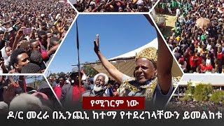 WOW! West Shewa (Inchini) Crowd Gives Dr. Merera Gudina A Hero's Welcome | Ethiopia
