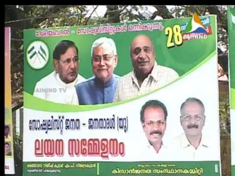 Socialist Janatha Layanam, Jaihind Morning News, 28-12-14, Anoop Gopinath thumbnail