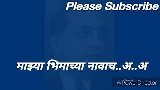 Mazya Bhimachya Navach Kunku Lavil Raman | Full Song With Lyrics |