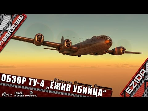 Обзор Ту-4 - Ёжик убийца | War Thunder