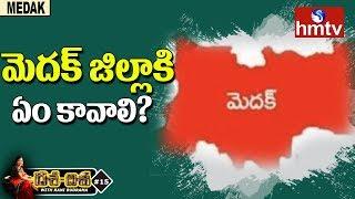 మెదక్ జిల్లాకి ఏం కావాలి? | Special Package On Medak Development | hmtv Dasha Disha