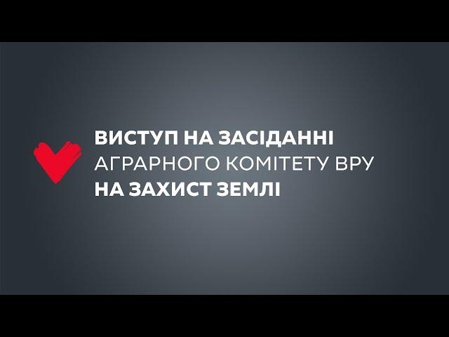 Юлія Тимошенко домоглася парламентських слухань щодо ринку землі