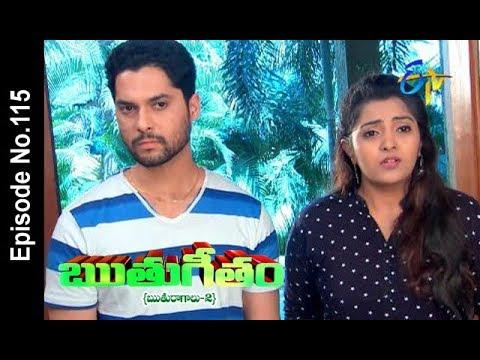 Ruthuragalu Vaasantha Sameeramla Serial Song