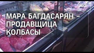 Мара Багдасарян будет продавать колбасу