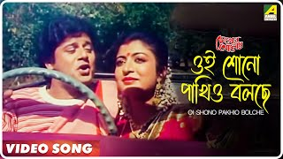 Oi Shono Pakhio Bolche Chokher Aloye Bengali Movie Romantic Video Song Bappi LahiriKabita