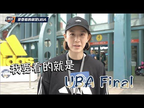 我要看的就是UBA final