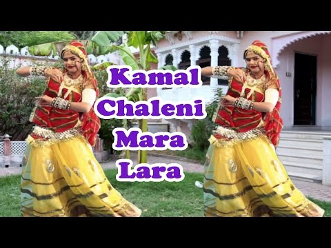 Kamal Chaleni Mara Lara | Rajasthani Popular Dance Song | Marwadi Lokgeet | Hd 1080p video