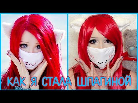 Как я стала Анастасией Шпагиной. Косплей. Anastasiya Shpagina makeup / cosplay
