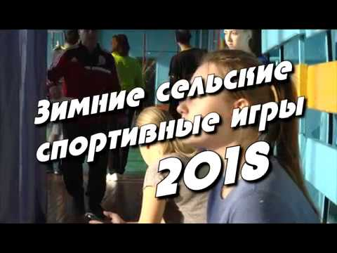 Зимние сельские спортивные игры 2018