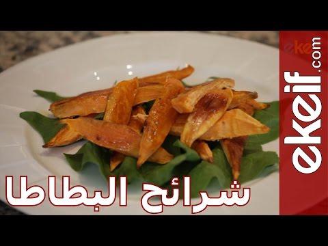كيف نعد شرائح البطاطا الحلوة في الفرن؟