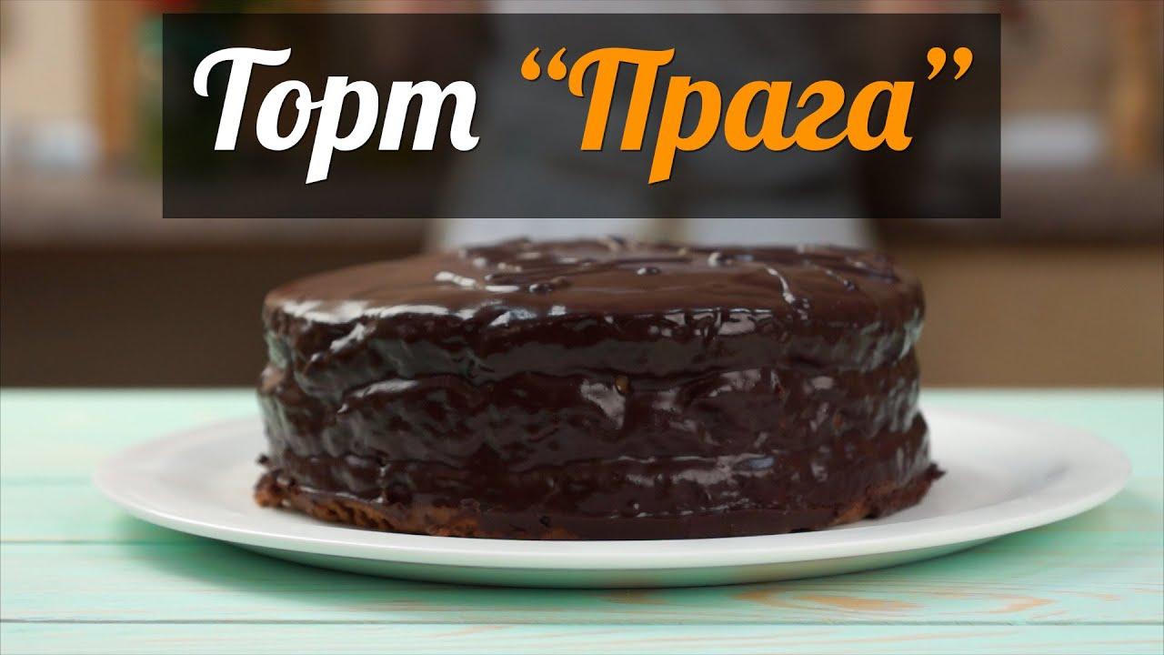 Рецепты тортов торт прага в домашних условиях