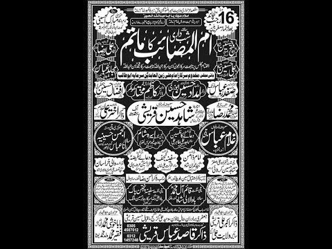Live Majlis 16 Rajab 2020 Imam Bargah Mubarak ul Hussaini Kot Abdulmalik (www.Baabeaza.com)