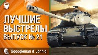 Лучшие выстрелы №21 - от Gooogleman и Johniq [World of Tanks]