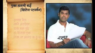 Marathi Bhasha Divas | Poem 03
